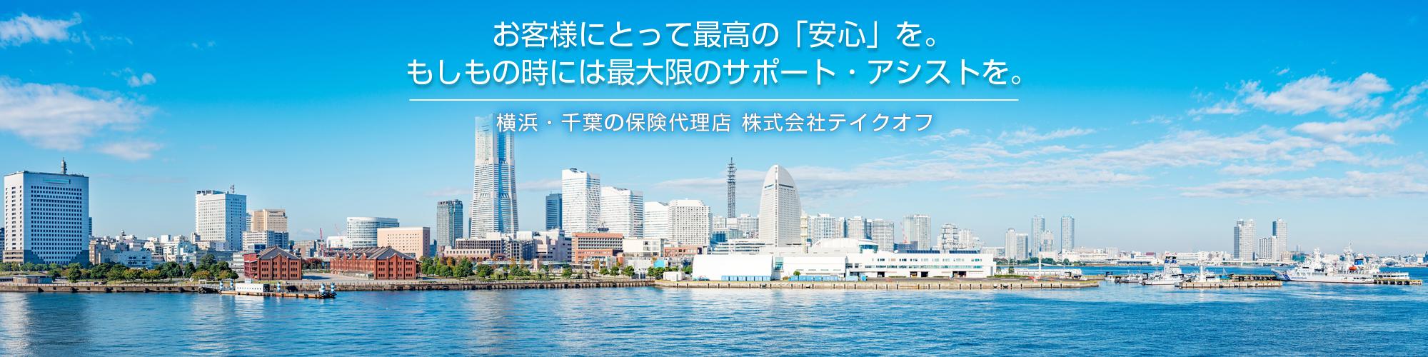 株式会社テイクオフ -横浜・千葉の保険代理店-